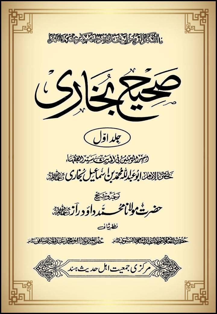 Sahih Bukhari Pdf Online