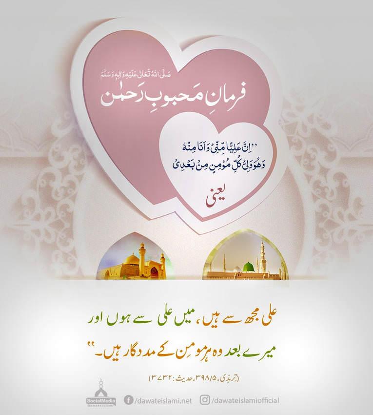 Sahih Bukhari Urdu Pdf Dawateislami