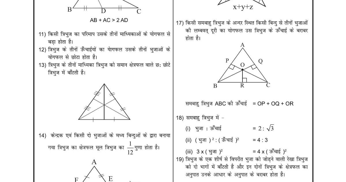 Sat Math Formulas Pdf
