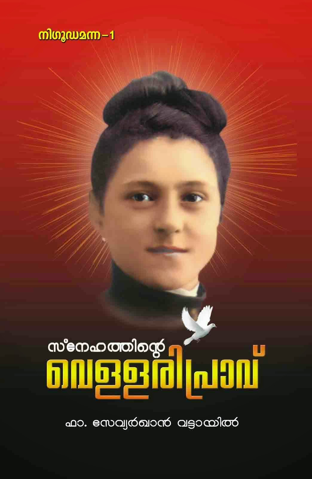 St Faustina Diary Pdf Malayalam