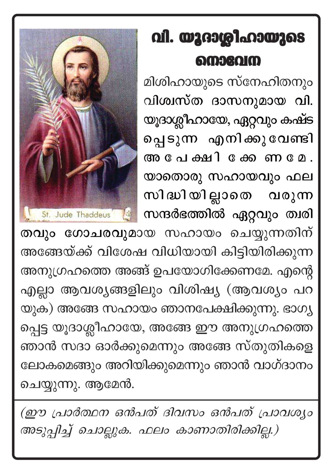 St Jude Novena Malayalam Pdf Download