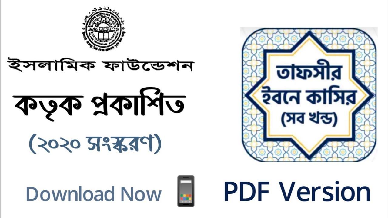Tafsir Ibn Kathir Pdf Bangla