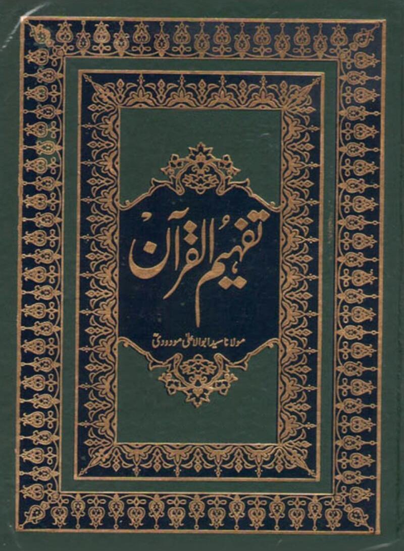 Tafsir Ibn Kathir Pdf Urdu