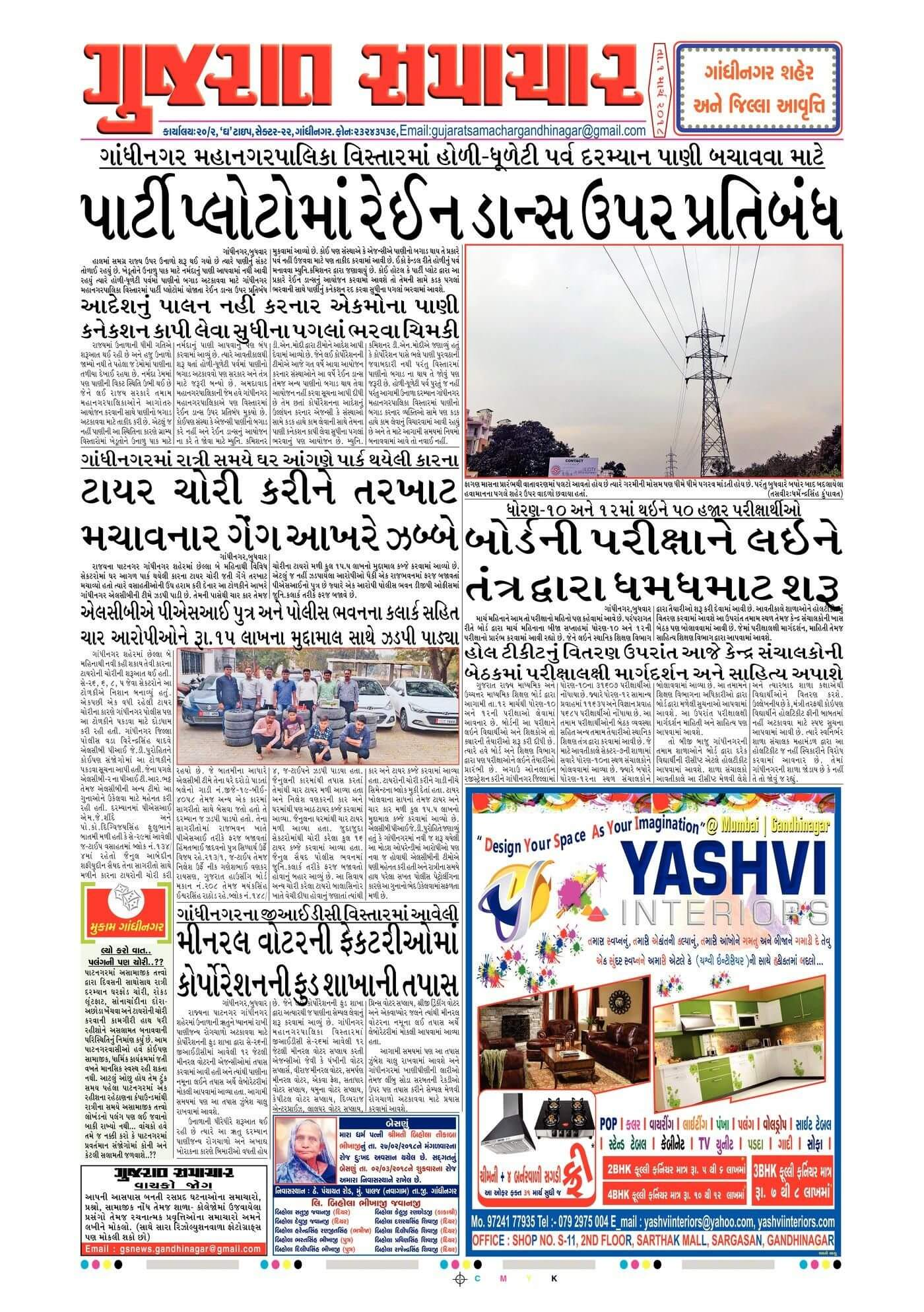 Akila News Paper Today Pdf Download