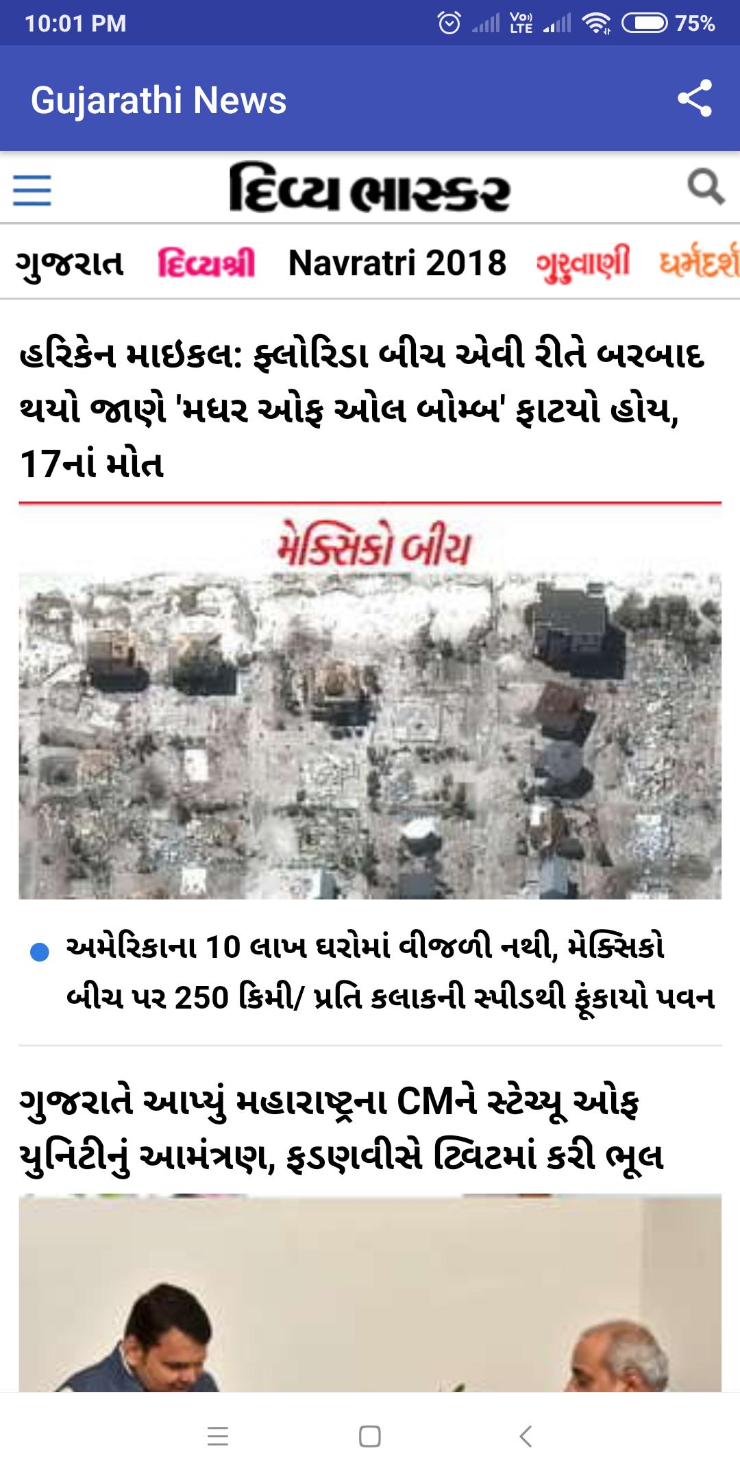 Akila News Paper Today Pdf Rajkot Gujarat