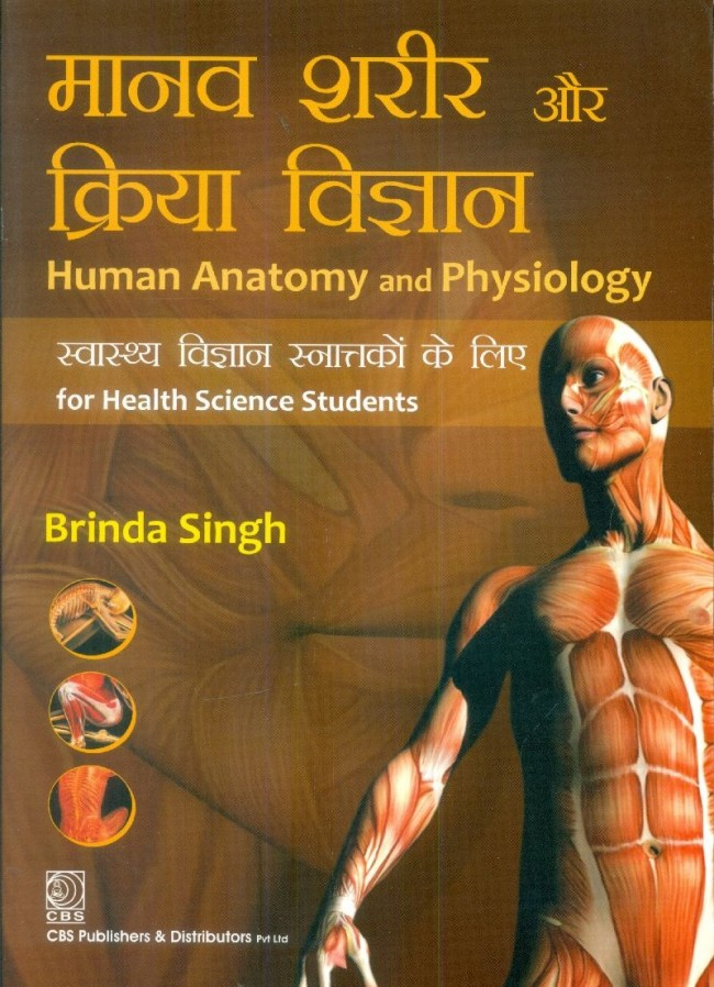 Anatomy And Physiology Book In Hindi Pdf