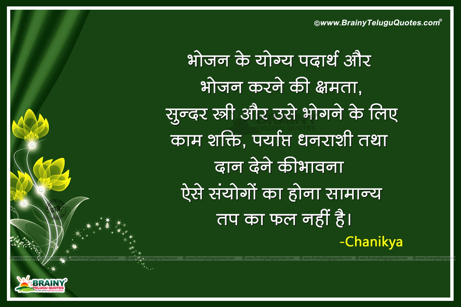 Chanakya Neeti Pdf In Hindi Free Download