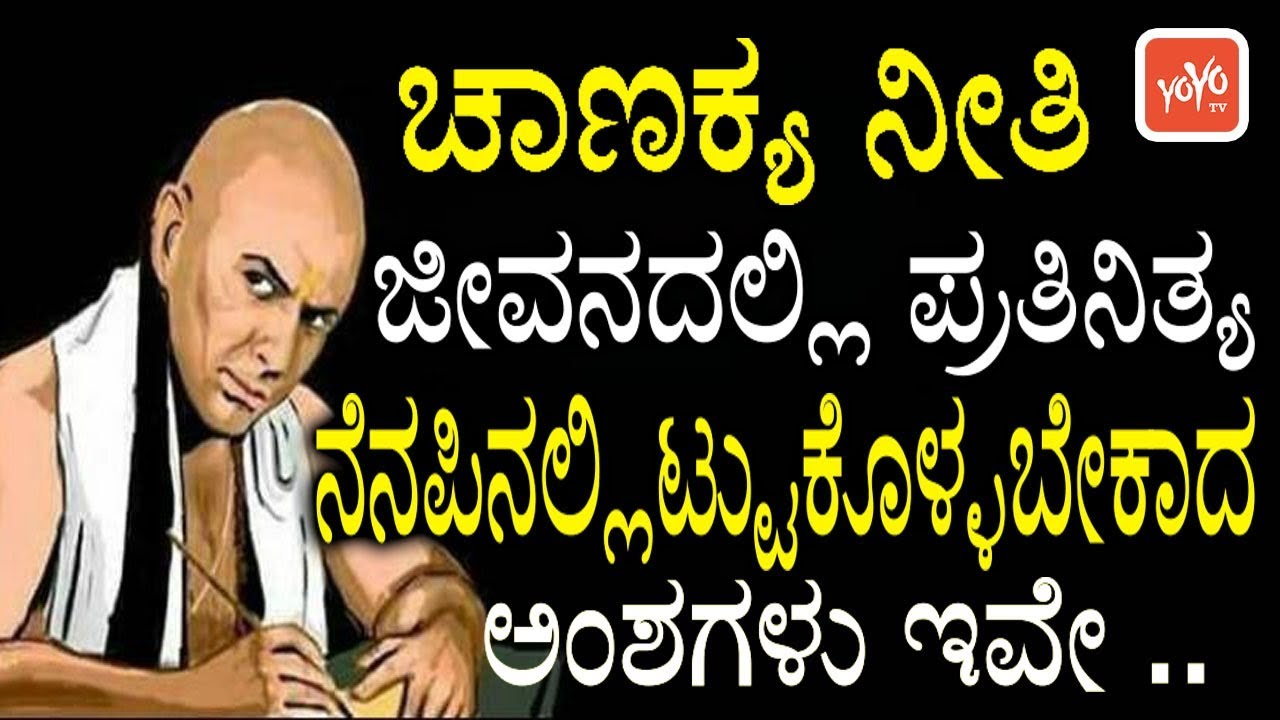 Chanakya Neeti Pdf In Kannada