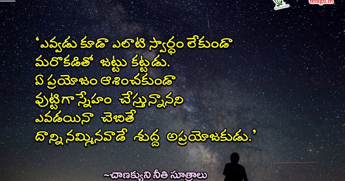 Chanakya Neeti Pdf Tamil
