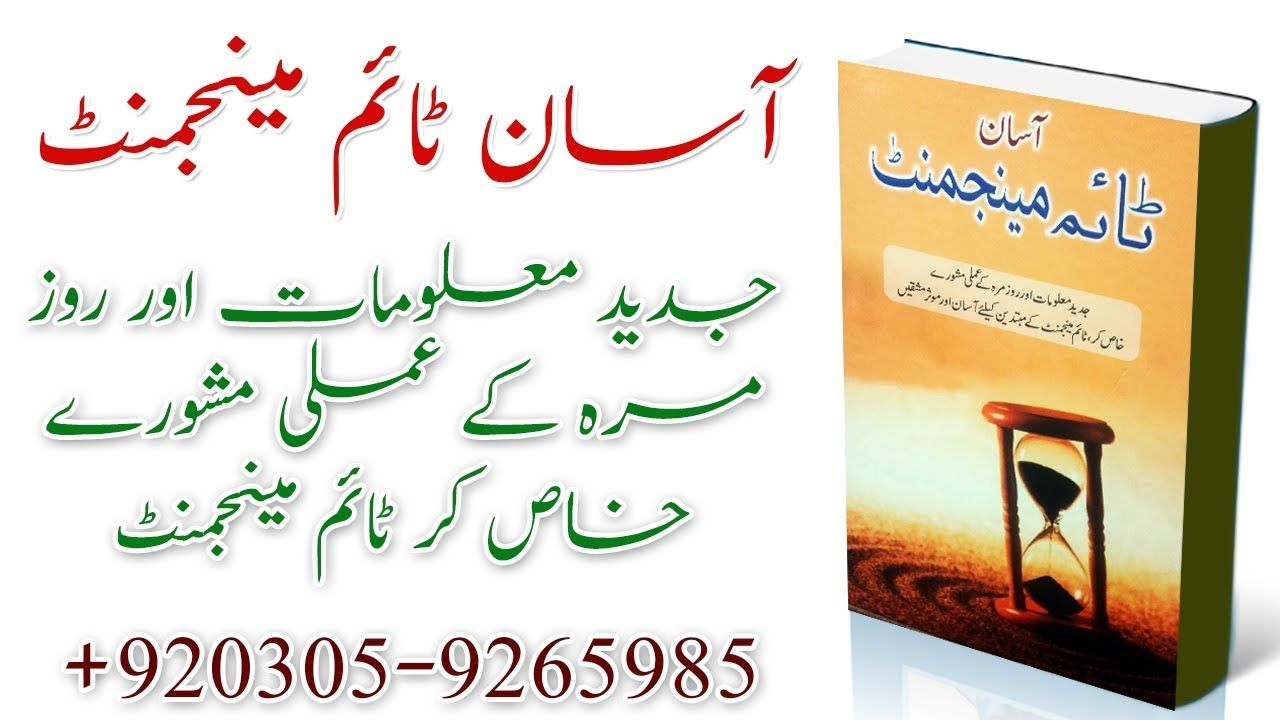 Electrical Books In Urdu Pdf Free Download