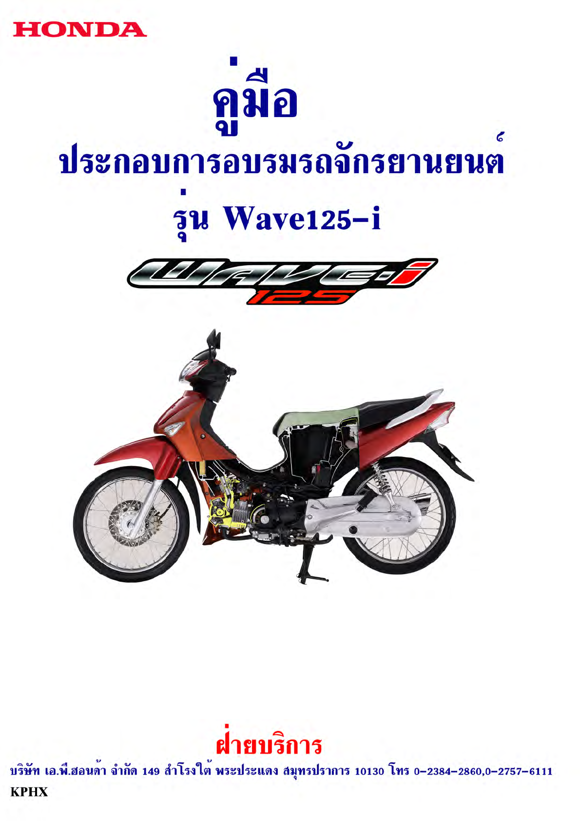 Honda Wave 125 Service Manual Pdf