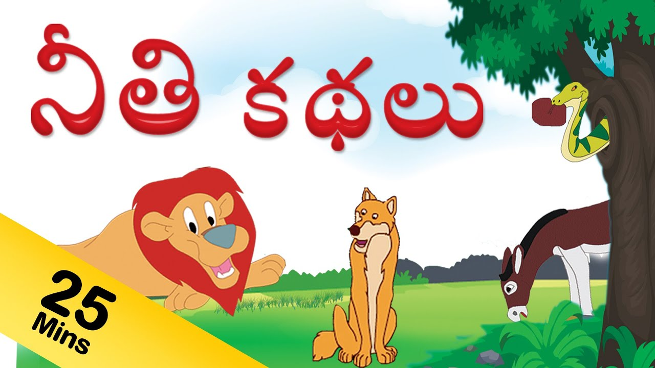 Neethi Kathalu Telugu Stories For Kids Pdf