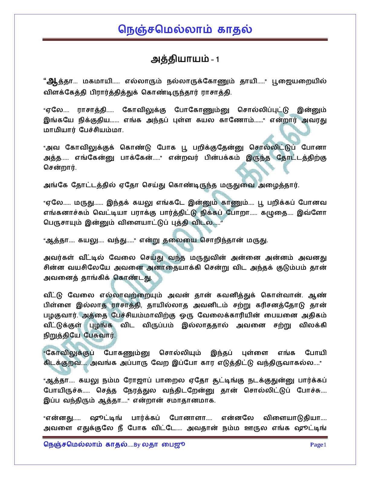 Pdf Format Tamil Romantic Novels Free Download Pdf