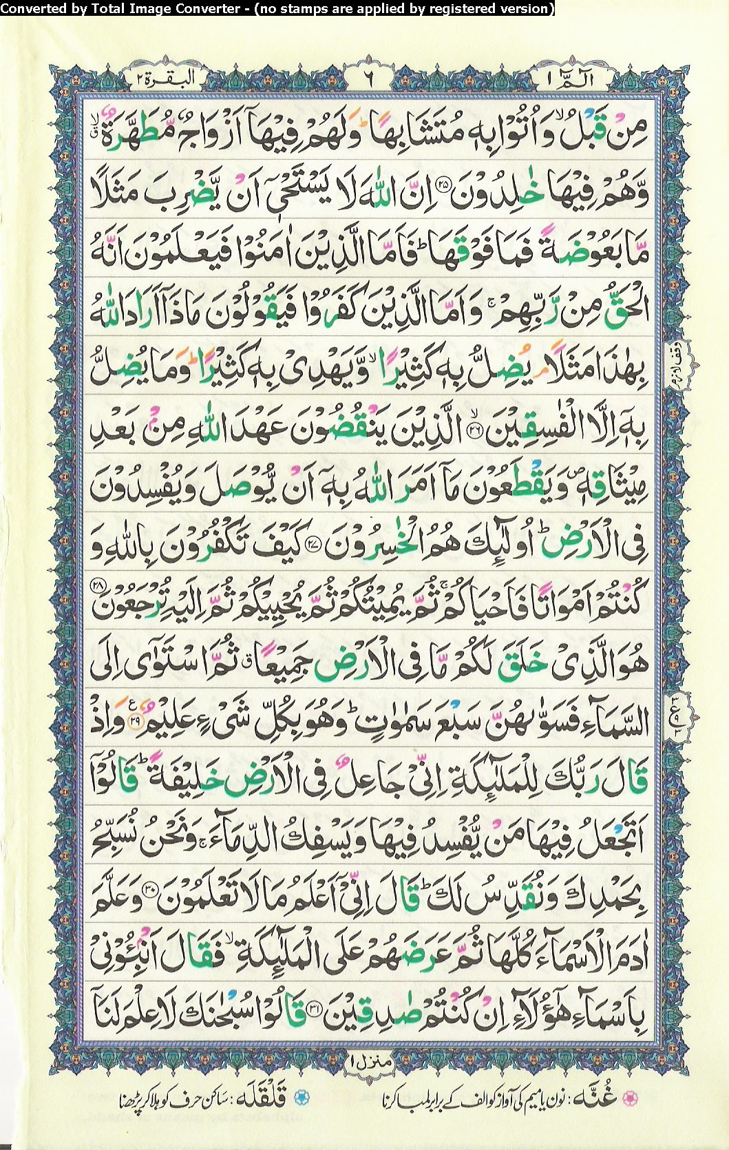Quran Online Pdf Para 1