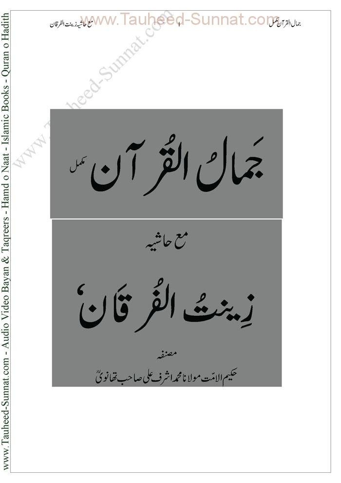 Quran Online Pdf Urdu