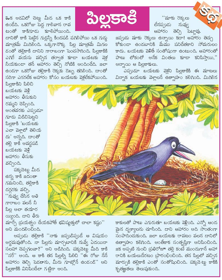 Short Stories For.kids Pdf Telugu