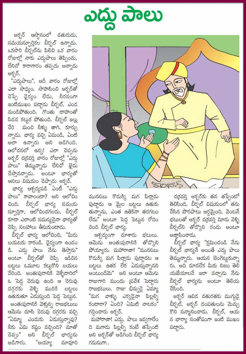 Telugu Moral Stories For Kids Pdf
