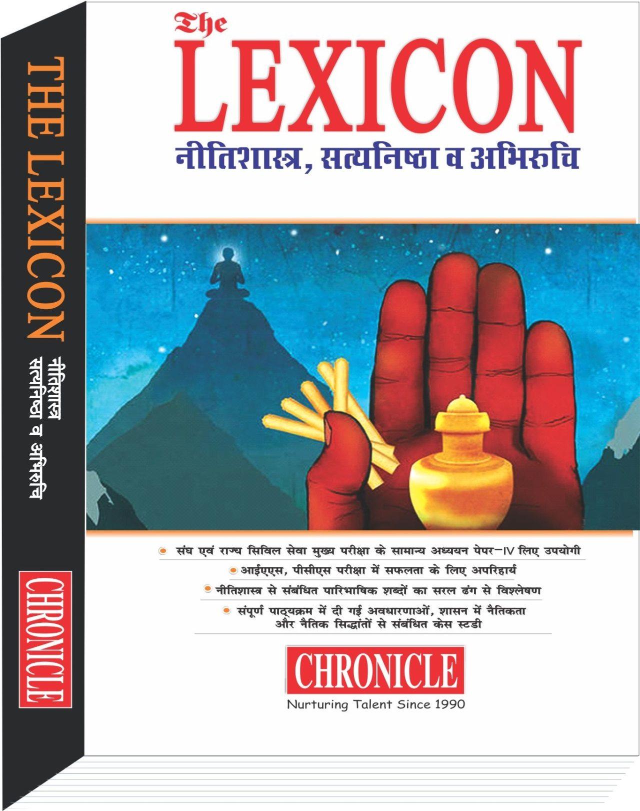 The Goal Book Pdf In Hindi