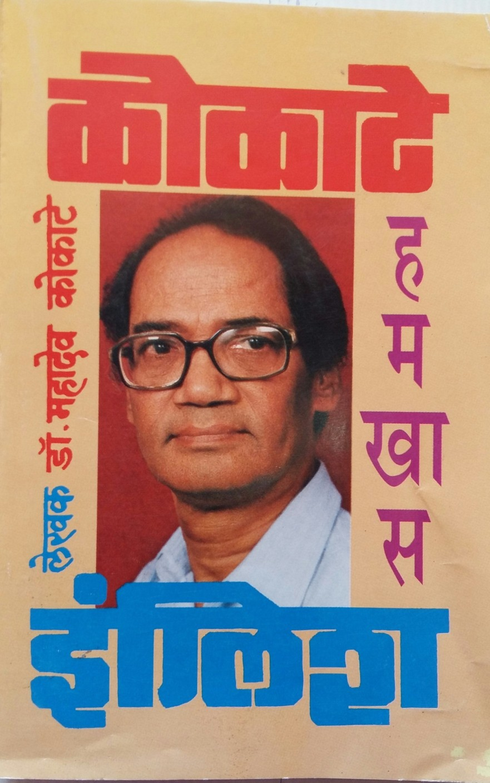 The Goal Book Pdf In Marathi