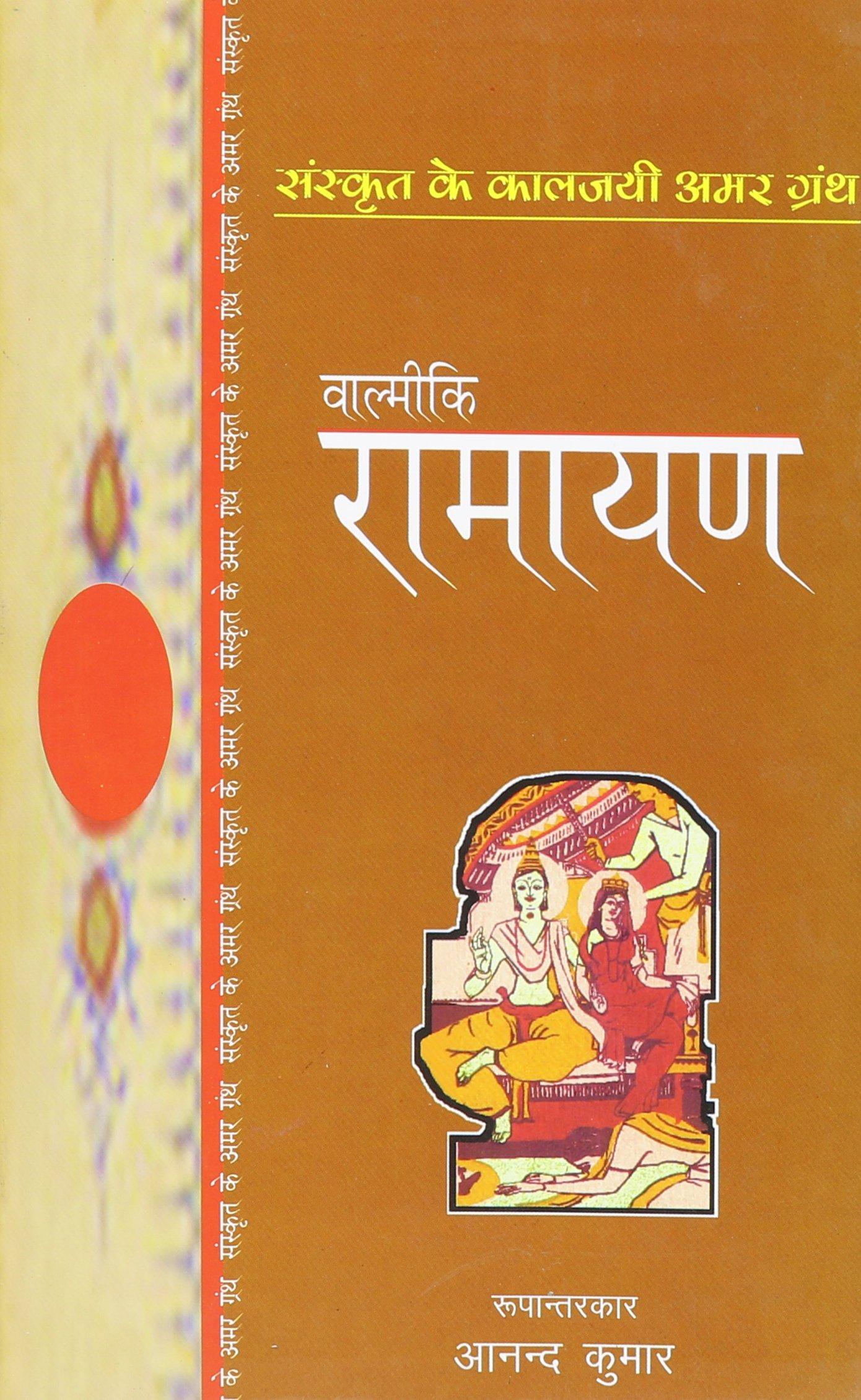 Valmiki Ramayana In Hindi Pdf
