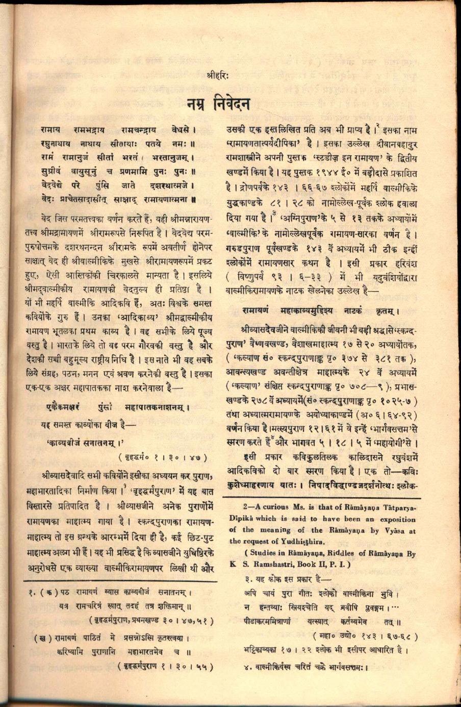 Valmiki Ramayana Pdf In Hindi Download