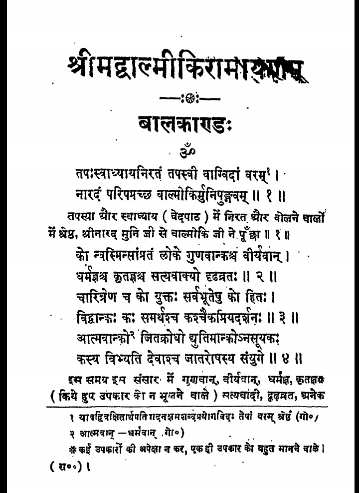 Valmiki Ramayana Pdf In Sanskrit Free Download