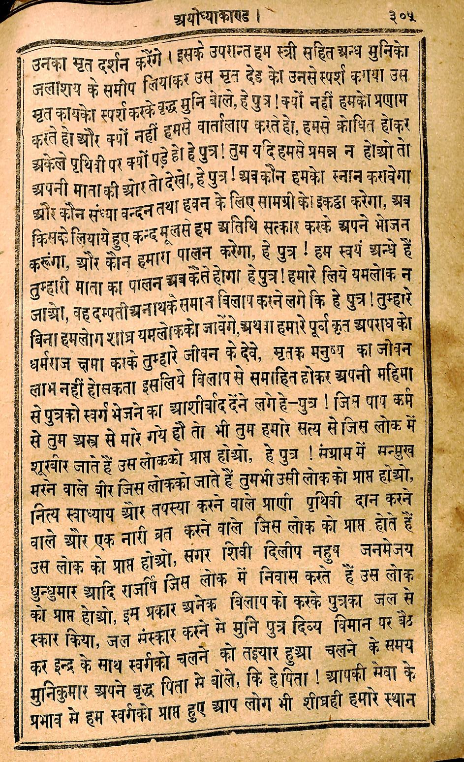 Valmiki Ramayana Pdf Kannada