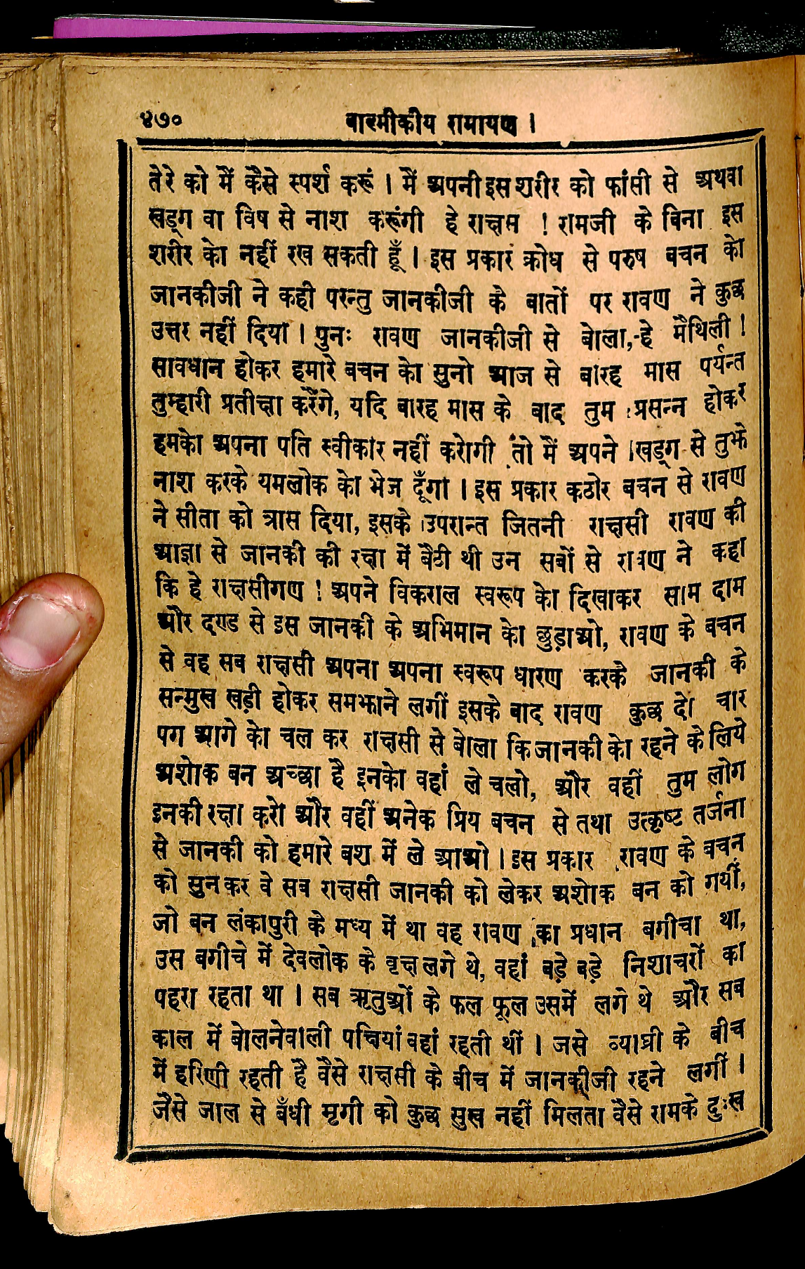 Valmiki Ramayana Pdf