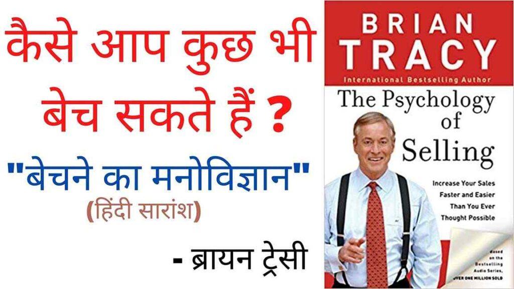 Brian Tracy Books Pdf