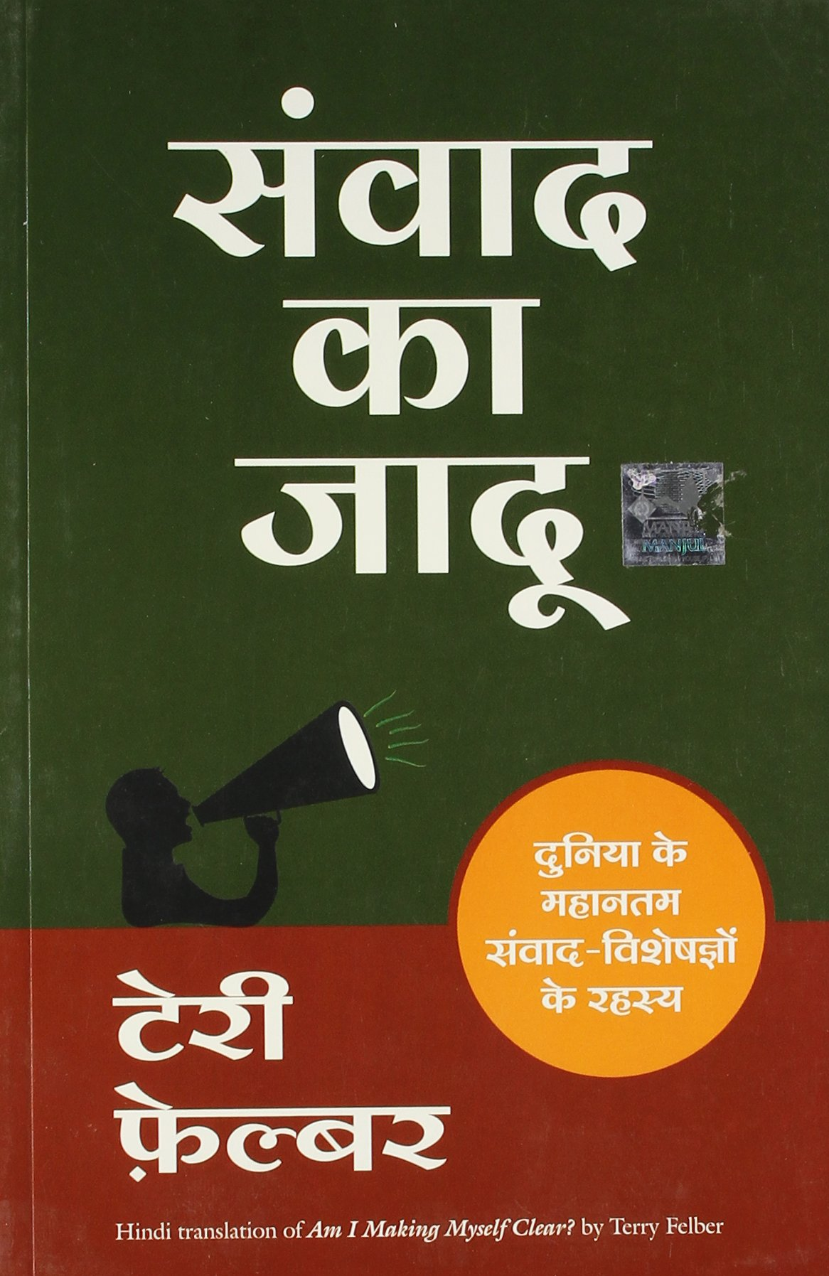 Dale Carnegie Pdf Hindi