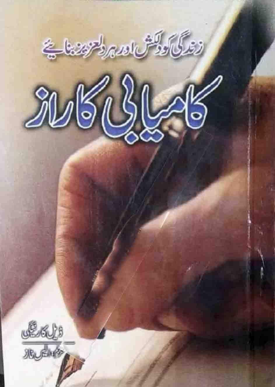 Dale Carnegie Pdf Urdu