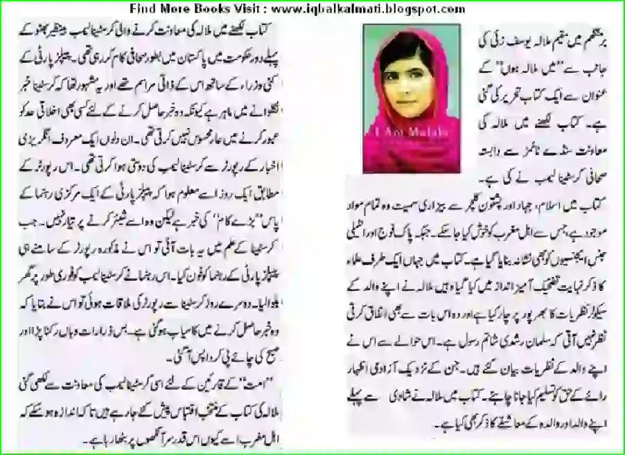 I Am Malala Book Pdf In Urdu