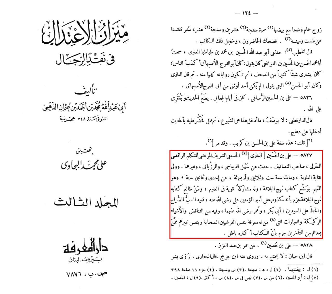 Nahjul Balagha Pdf Arabic