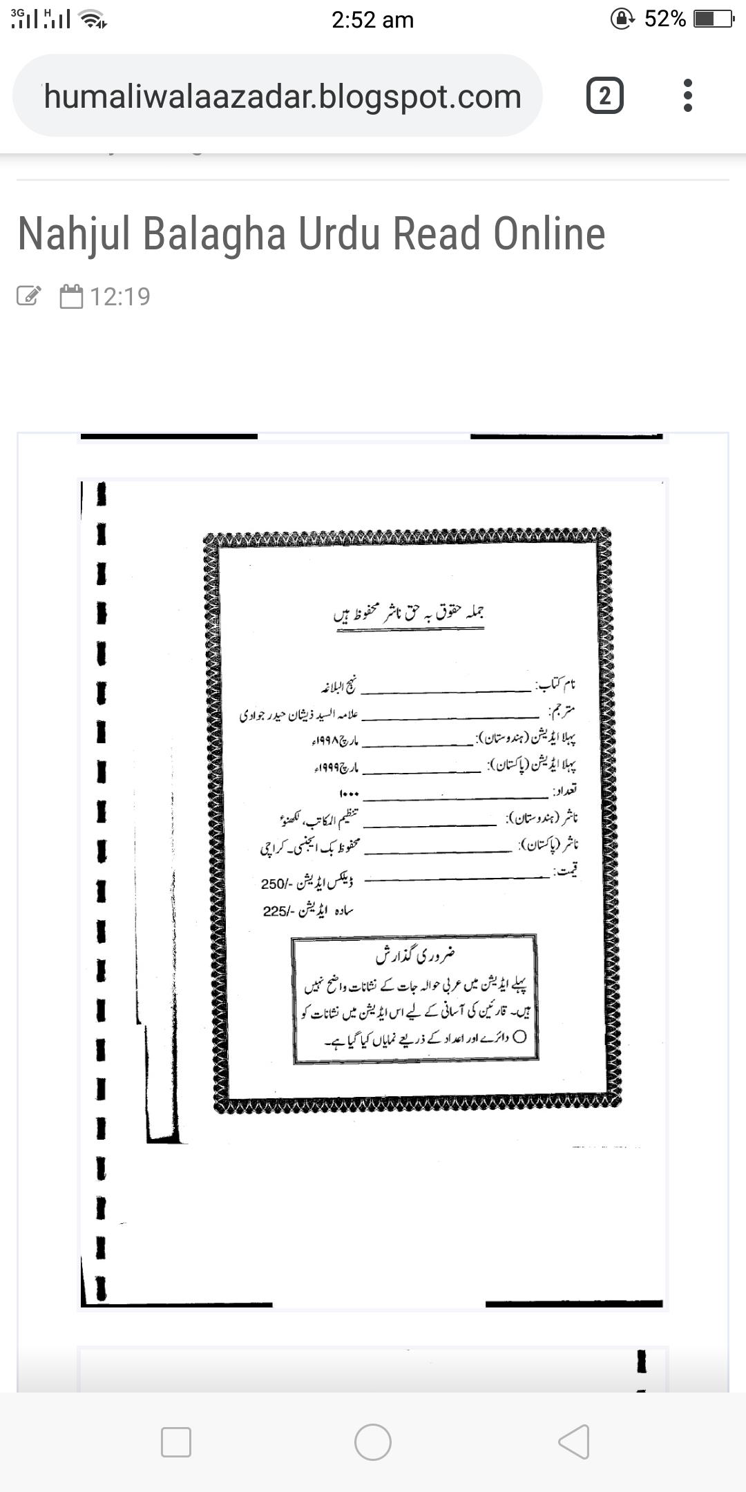Nahjul Balagha Urdu Pdf