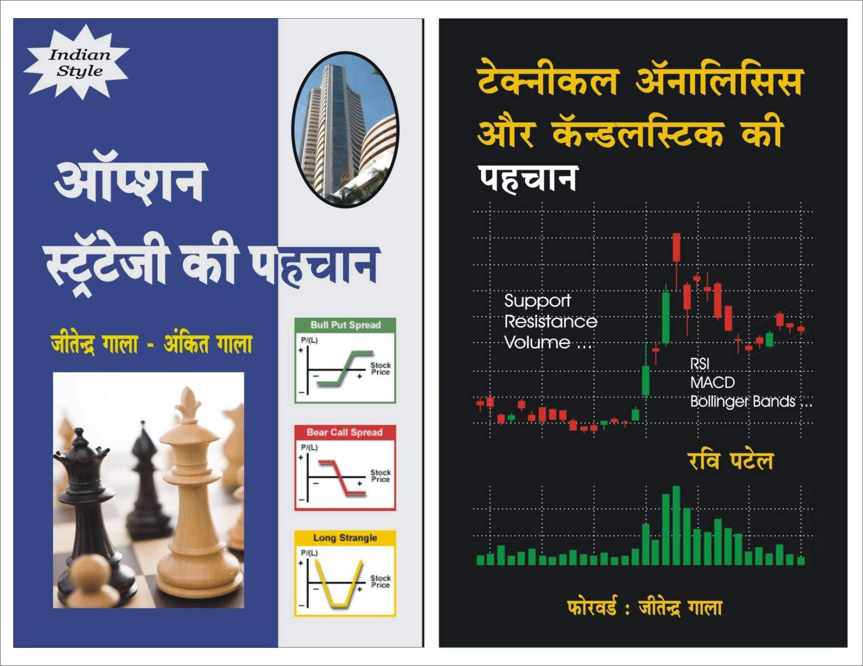Option Trading Strategies Pdf In Hindi