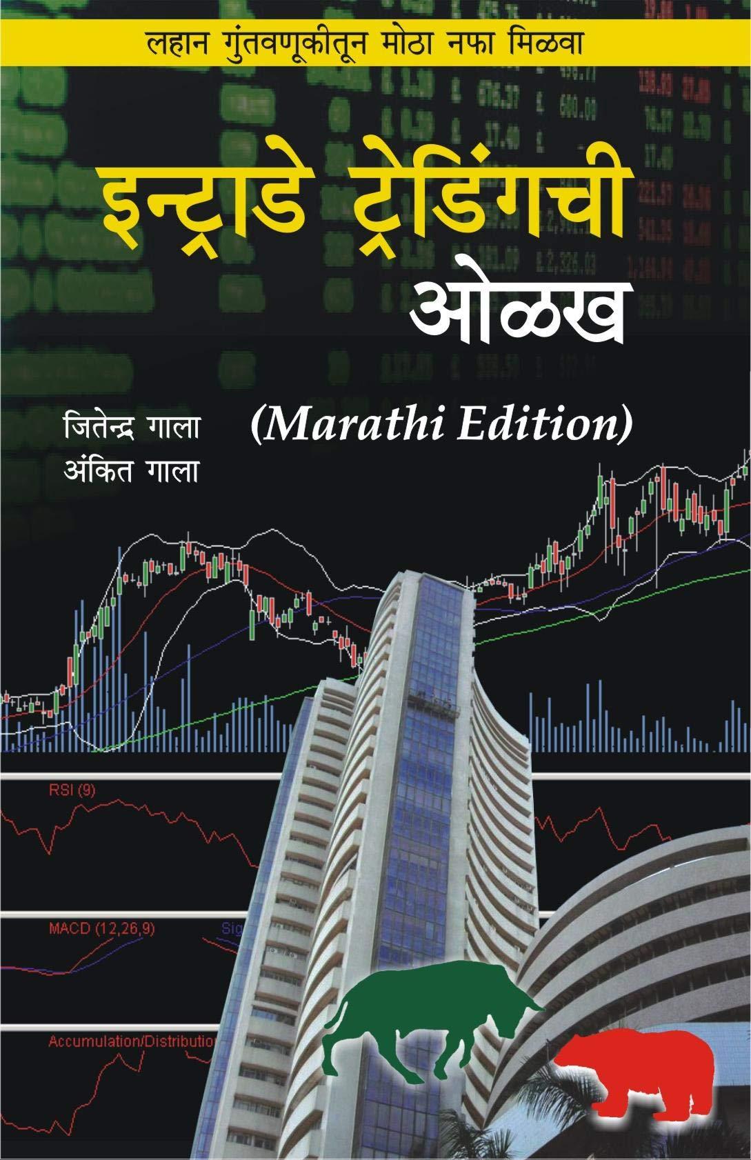Option Trading Strategies Pdf In Marathi