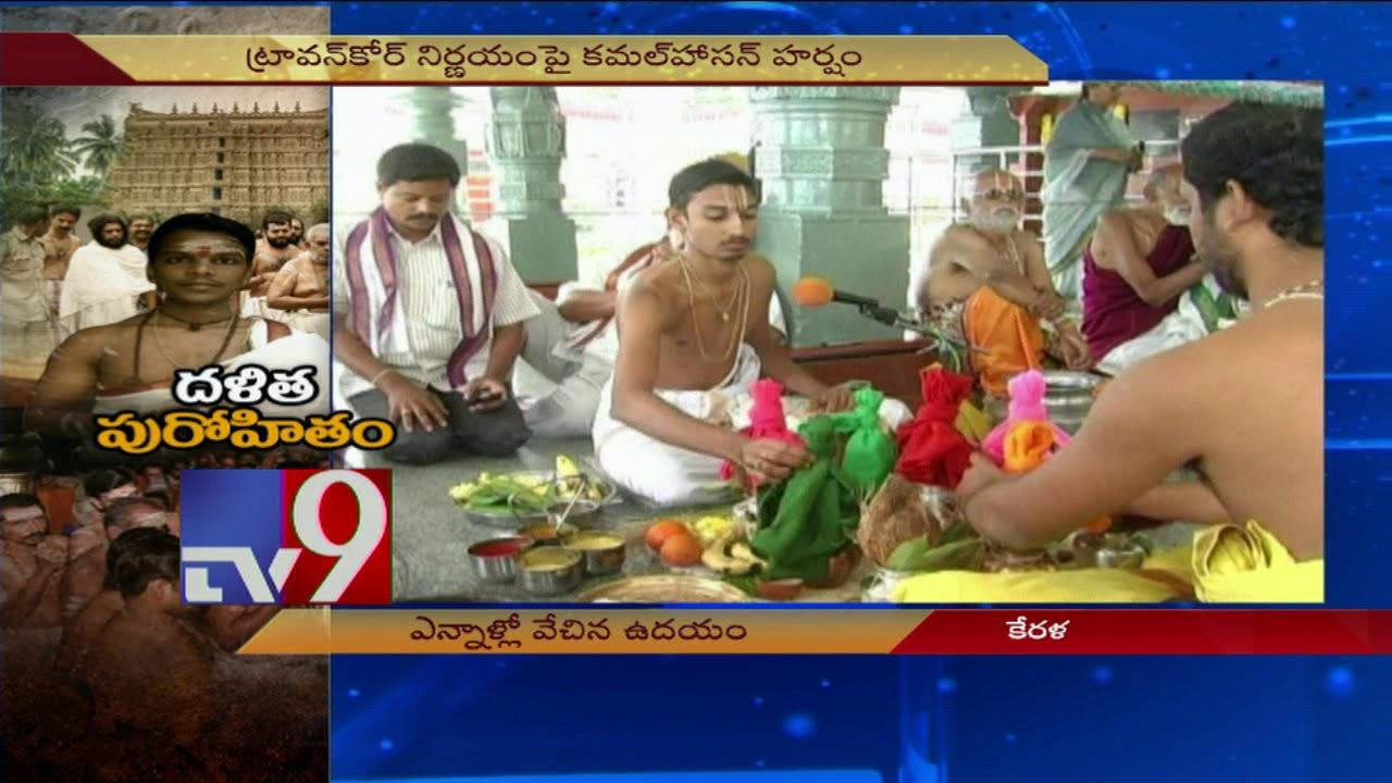 Brahmin Rituals Pdf