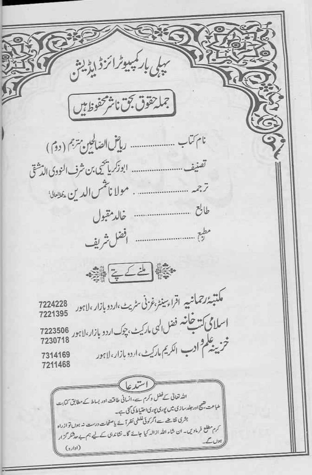 Riyad Us Saliheen Vol 2 Pdf Urdu