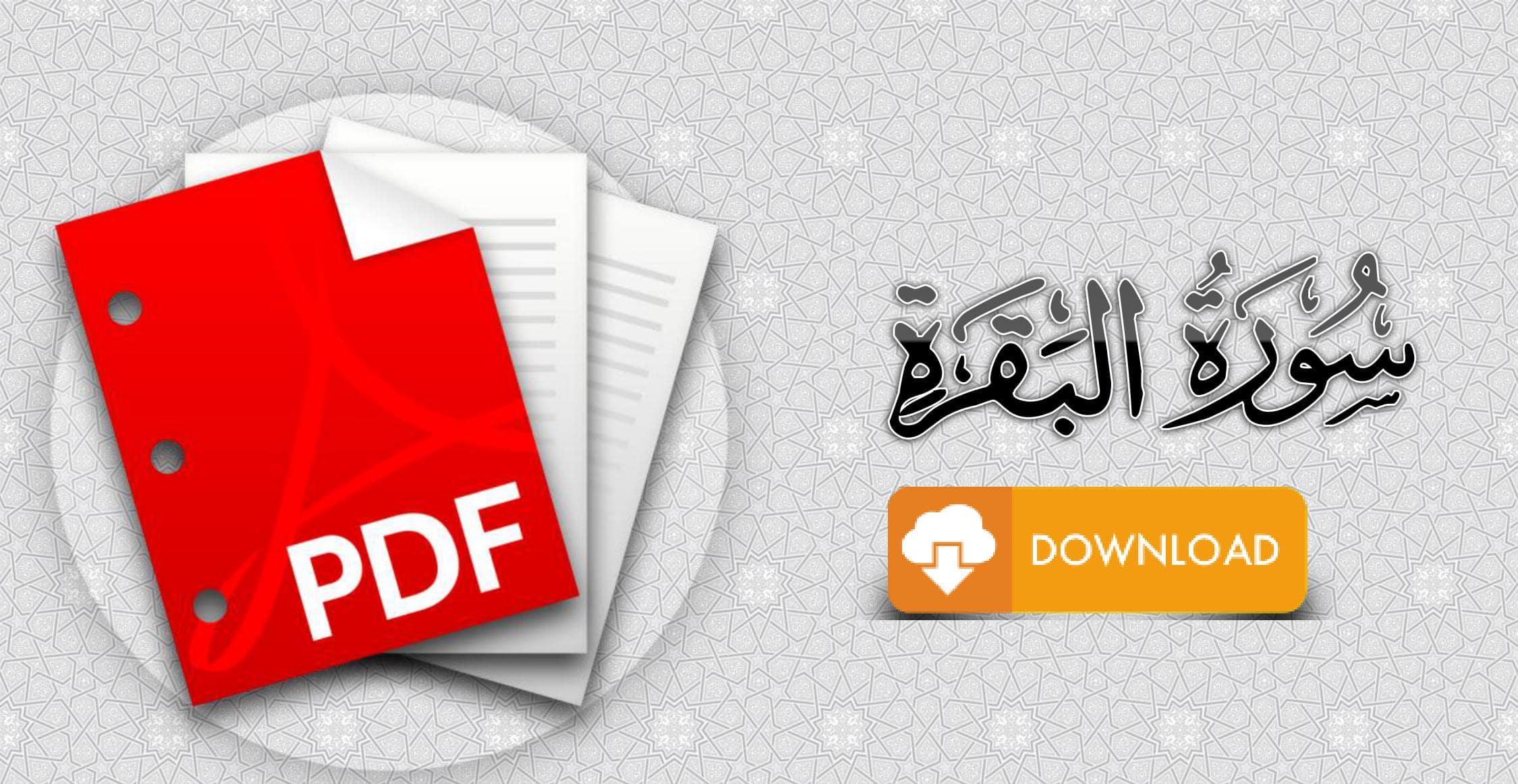 Surah Al Baqarah Full Pdf Download