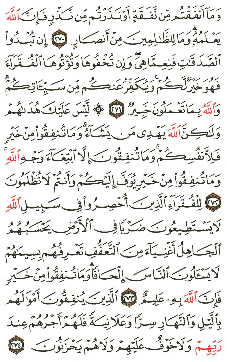 Surah Al Baqarah Full Pdf