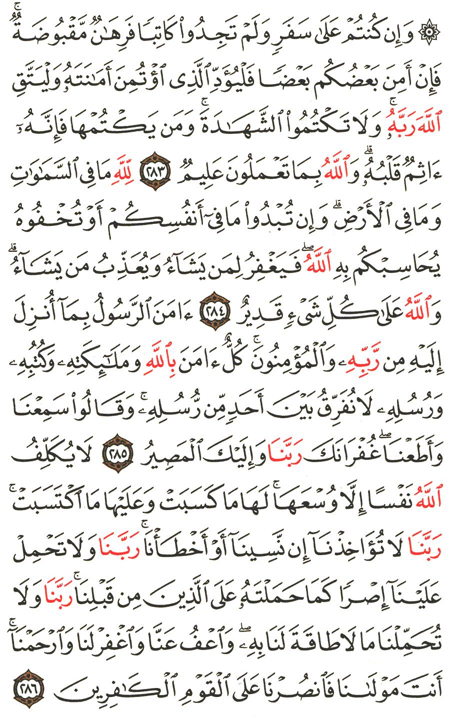 Surah Baqarah Full Pdf In Arabic Download