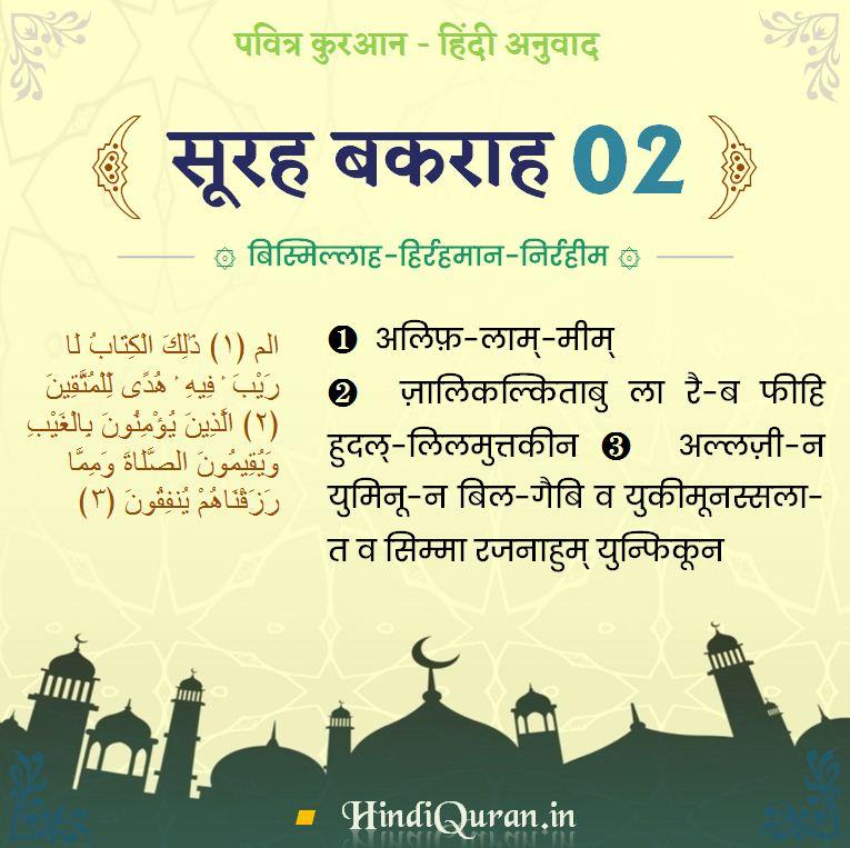 Surah Baqarah Full Pdf In Hindi