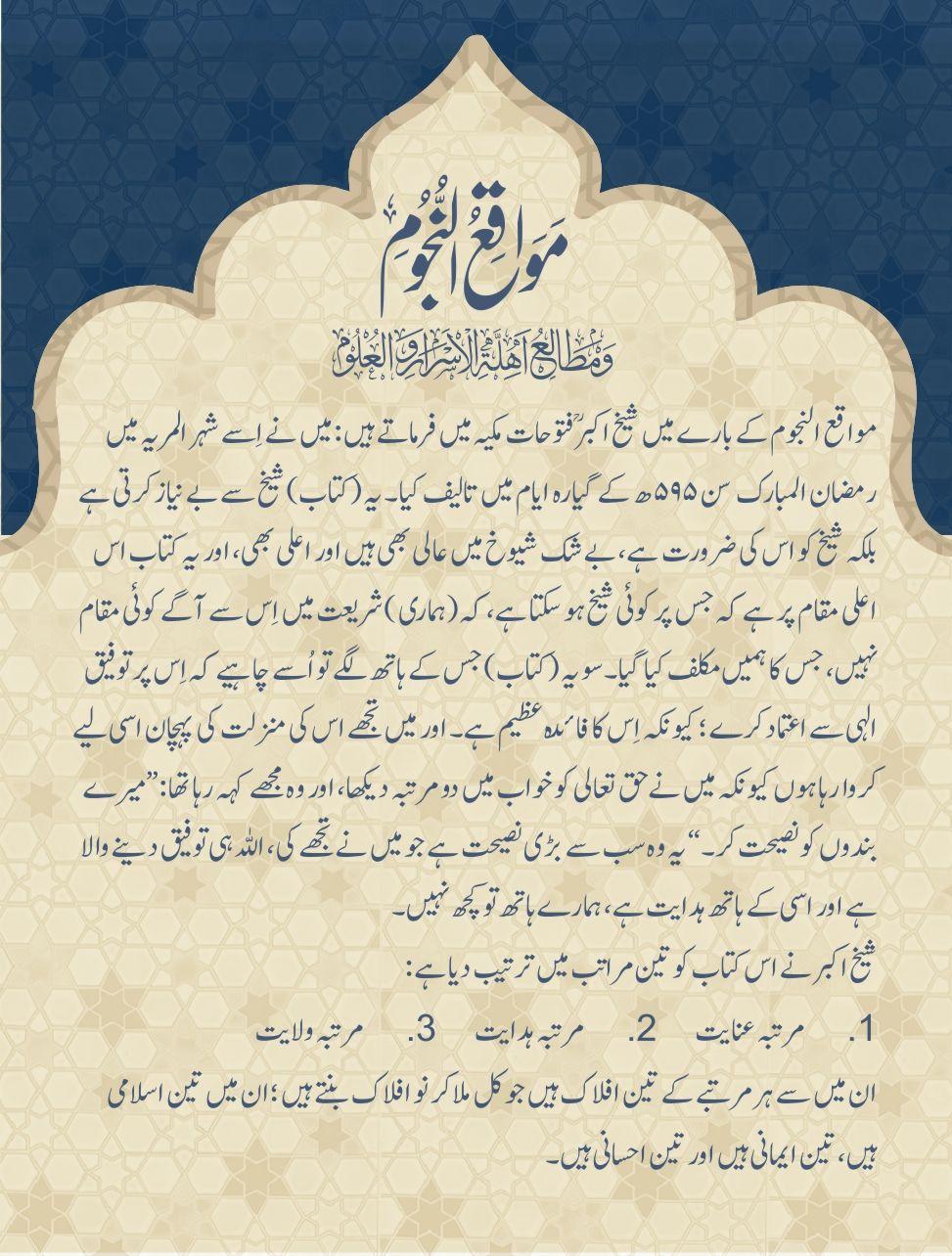 The Hidden Messages In Water Pdf Urdu