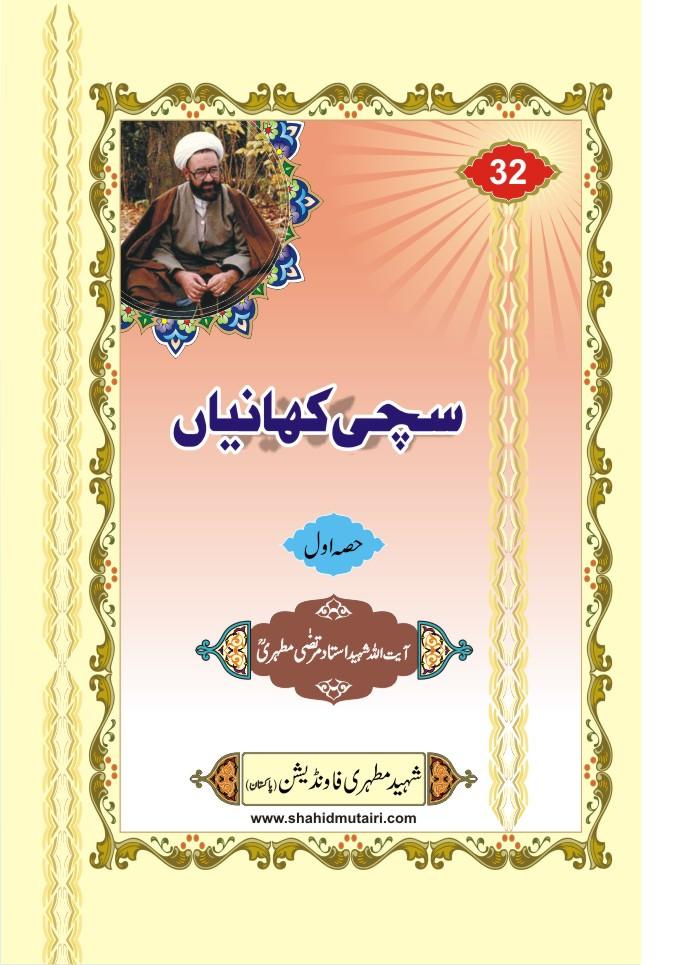 Hamasa E Hussaini Book In Urdu Pdf Free Download