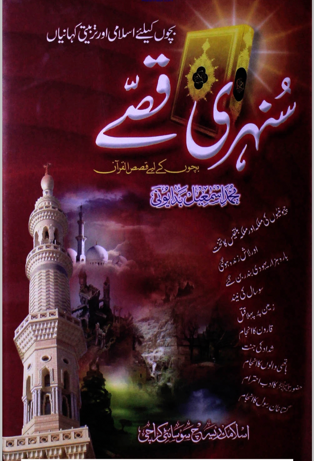 Hamasa E Hussaini Book In Urdu Pdf