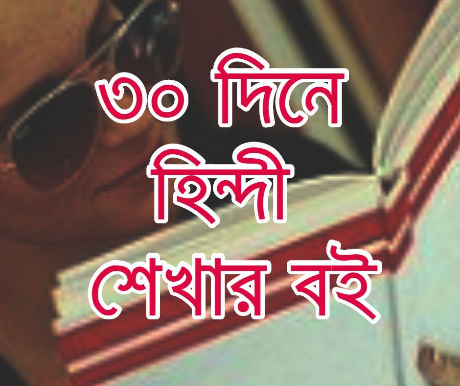Hindi Language Learning Books Free Download Pdf