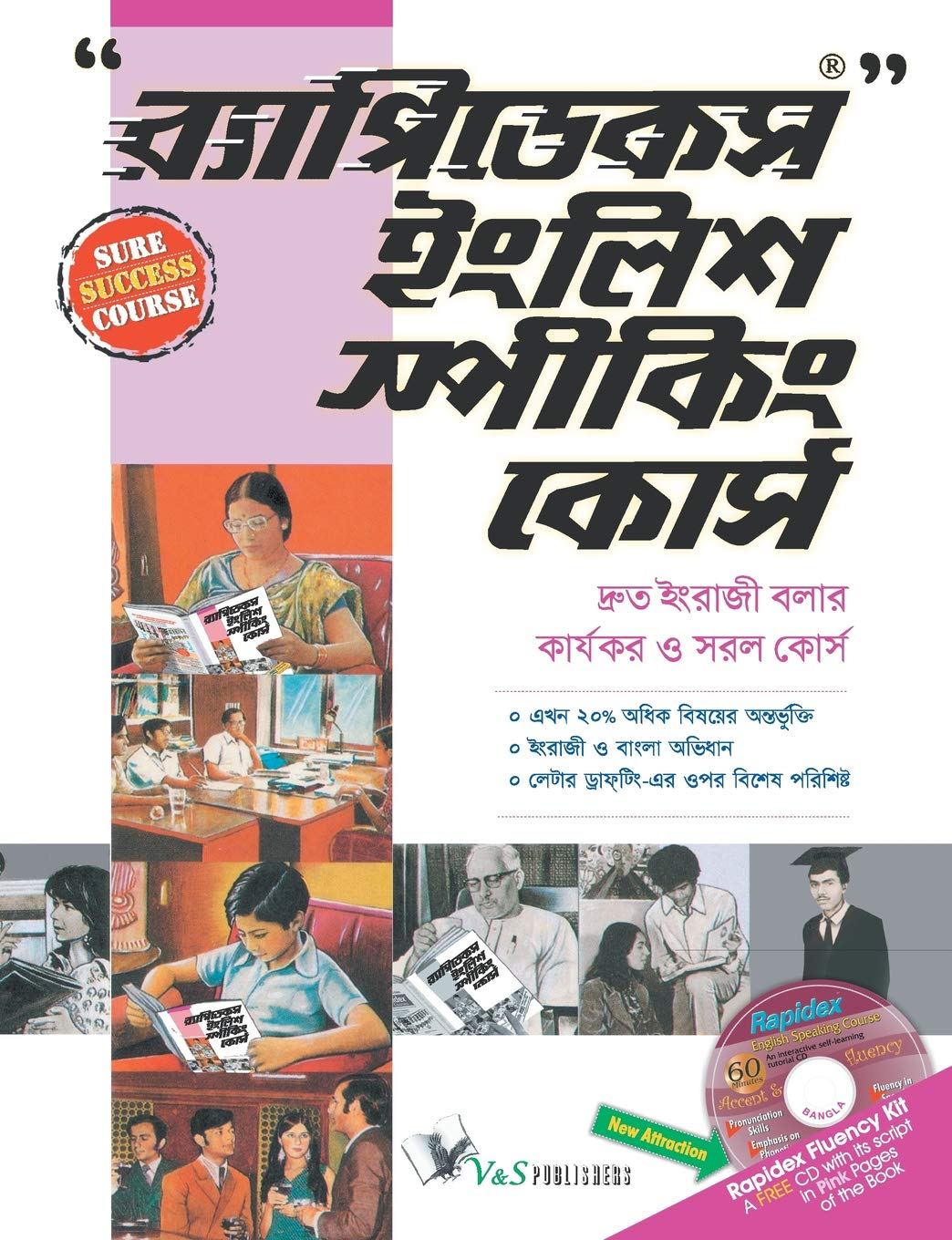 Sweetest English Speaking Course Book Pdf