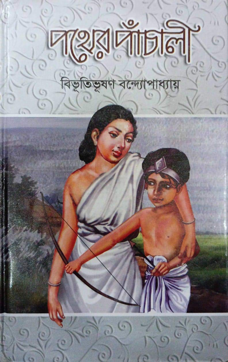 Pather Panchali Book Pdf Free Download